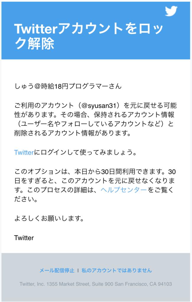 解除 twitter 制限