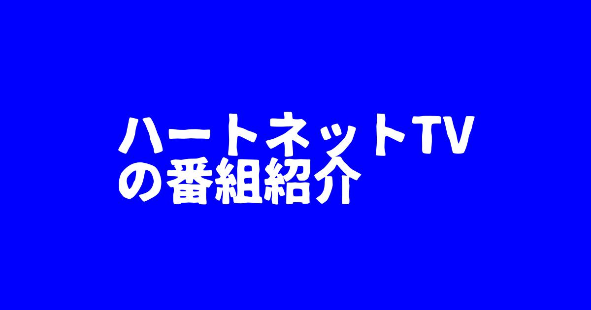 ネット tv ハート